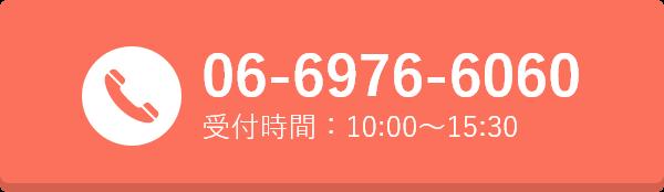 電話番号 06-6976-6060 受付時間 10:00~15:30